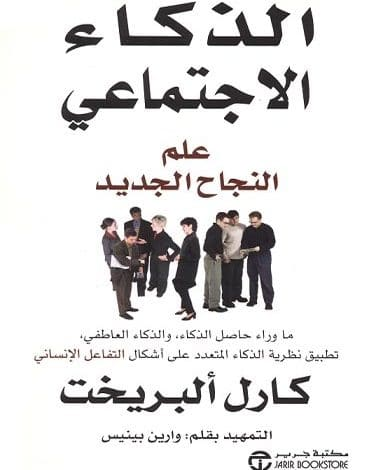 Photo of كتاب الذكاء الإجتماعي PDF كارل ألبريخت