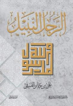 Photo of كتاب الرجل النبيل محمد رسول الله PDF