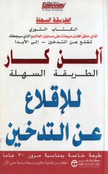 تحميل كتاب الطريقة السهلة للإقلاع عن التدخين pdf