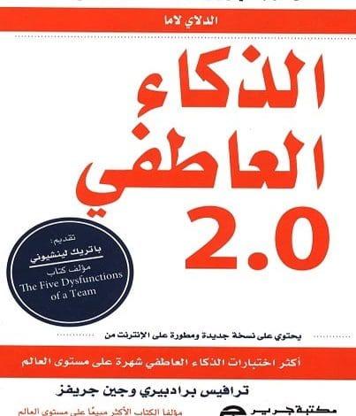 Photo of كتاب الكتاب السريع للذكاء العاطفي PDF