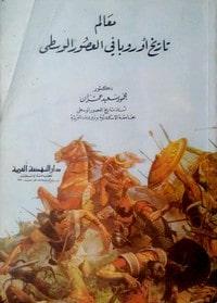 Photo of كتاب تاريخ أوروبا في العصور الوسطى PDF