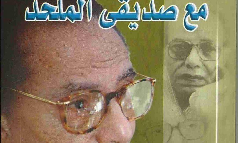 Photo of كتاب حوار مع صديقي الملحد PDF