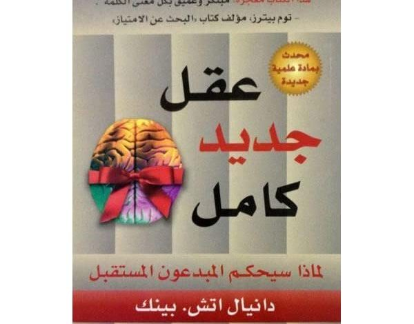 Photo of كتاب عقل جديد كامل PDF