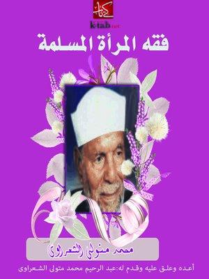 Photo of كتاب فقة المرأة المسلمة PDF
