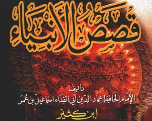 Photo of كتاب قصص الانبياء لابن كثيرPDF