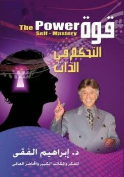 Photo of كتاب قوة التحكم بالذات PDF ابراهيم الفقي