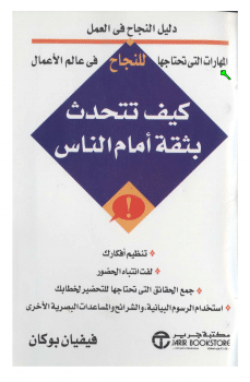 Photo of كتاب كيف تتحدث بثقة أمام الناس PDF