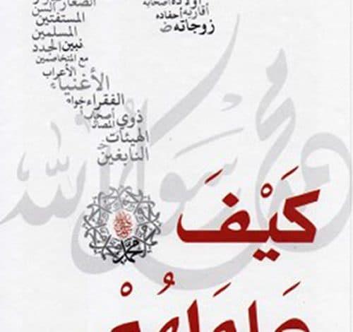 Photo of كتاب كيف عاملهم صلى الله عليه وسلم PDF
