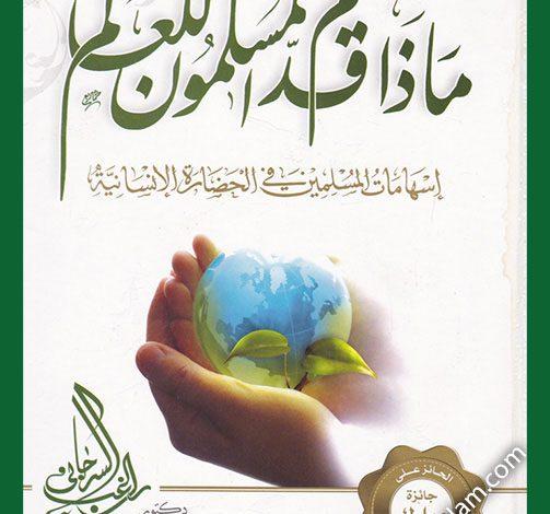 Photo of كتاب ماذا قدم المسلمون للعالم PDF