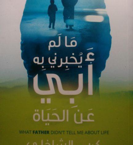 Photo of كتاب ما لم يخبرني به أبي عن الحياة PDF