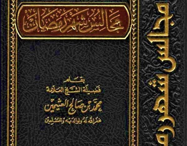 Photo of كتاب مجالس شهر رمضان PDF