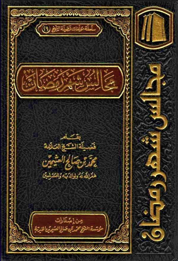 تحميل كتاب مجالس شهر رمضان Pdf كتب Pdf مجانا