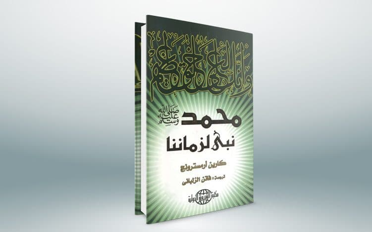 Photo of كتاب محمد نبي لزماننا PDF