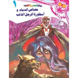 Photo of كتاب مصاص الدماء وأسطورة الرجل الذئب PDF