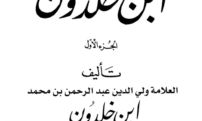 Photo of كتاب مقدمة ابن خلدون PDF