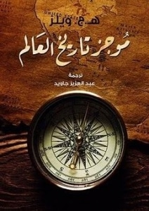 Photo of كتاب موجز تاريخ العالمPDF