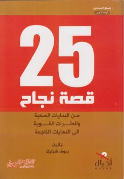 Photo of كتاب 25 قصة نجاح PDF