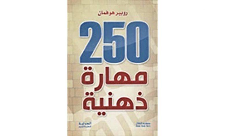 Photo of كتاب 250 مهارة ذهنية PDF روبير هوفمان