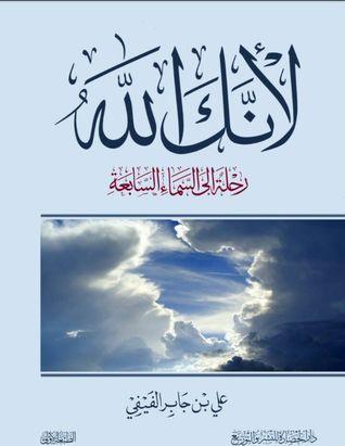 Photo of كتاب لأنك الله : رحلة إلى السماء السابعة PDF