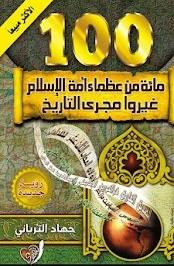 تحميل كتاب 100 من عظماء الاسلام غيروا مجرى التاريخ pdf