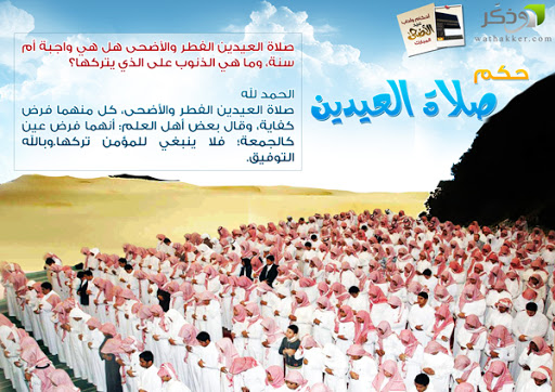 Photo of موعد صلاة عيد الفطر 2020 في الدول العربية [معاد صلاة العيد]