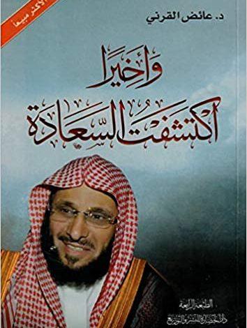 Photo of كتاب وأخيراً اكتشفت السعادة PDF
