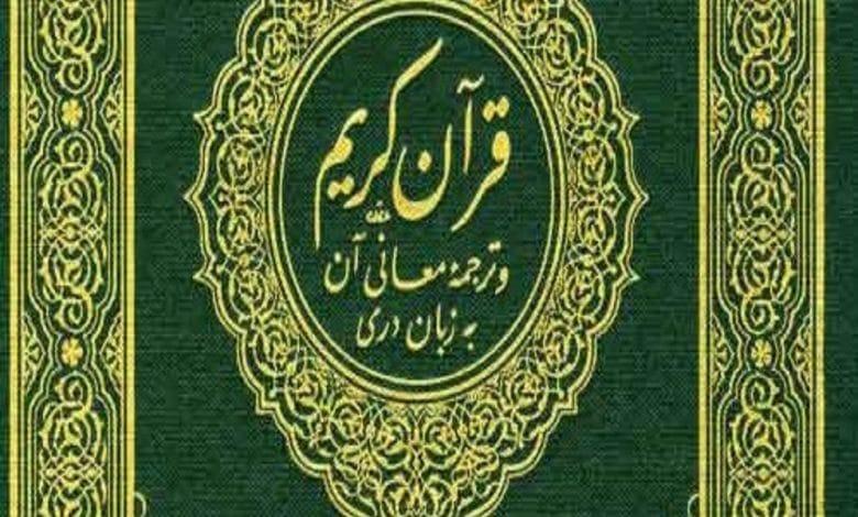 Photo of كتاب القرآن الكريم باللغة الفارسية کتاب قرآن کریم با ترجمه فارسی
