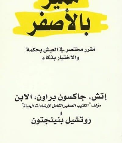 تحميل كتاب جاكسون براون pdf