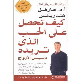 Photo of كتاب كيف تحصل على الحب الذي تريده PDF