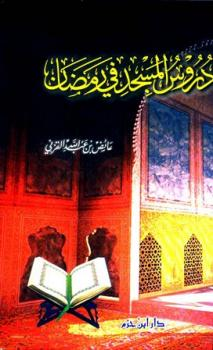 Photo of كتاب دروس المسجد في رمضان PDF