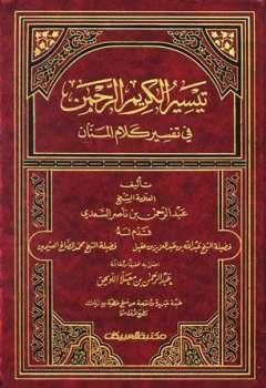 Photo of كتاب تيسير الكريم الرحمن في تفسير كلام المنان PDF