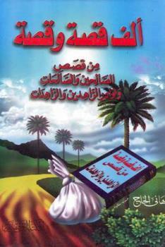 Photo of كتاب ألف قصة وقصة من قصص الصالحين ونوادر الزاهدين PDF