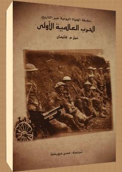 Photo of كتاب الحرب العالمية الاولى PDF