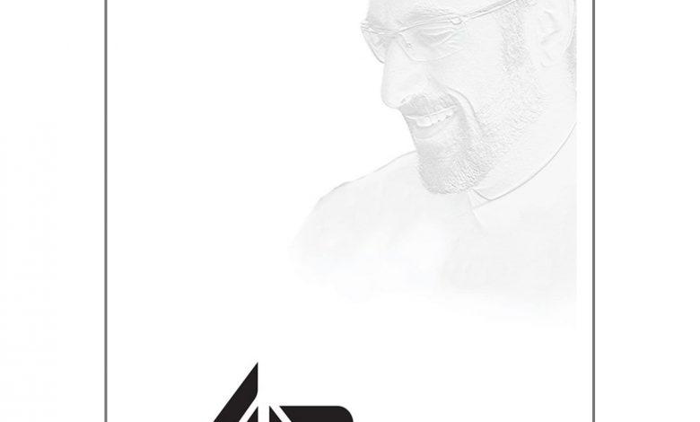 Photo of كتاب أربعون لأحمد الشقيري PDF