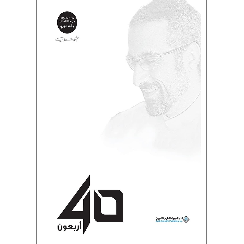 كتاب أربعون لأحمد الشقيري