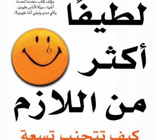 Photo of كتاب لا تكن لطيفاً أكثر من اللازم PDF ديوك روبنسون