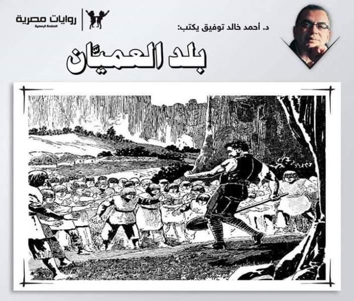 تحميل رواية بلد العميان pdf