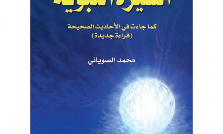 Photo of كتاب السيرة النبوية كما جاءت في الأحاديث الصحيحة – الجزء الأول PDF