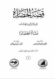Photo of كتاب قصة الحضارة pdf