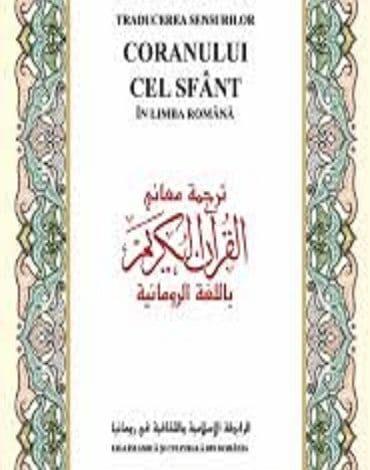Photo of القرآن الكريم باللغة الرومانية Sfântul Coran în limba română