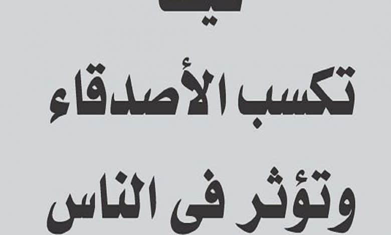 Photo of كتاب كيف تكسب الأصدقاء وتؤثر في الناس PDF