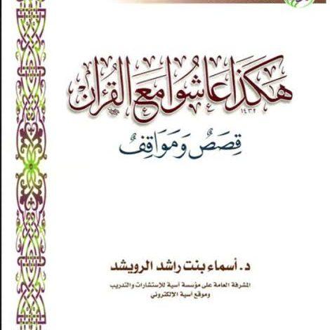 Photo of كتاب هكذا عاشوا مع القرآن PDF