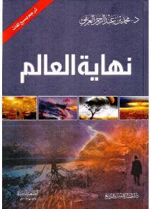 Photo of كتاب نهاية العالم PDF