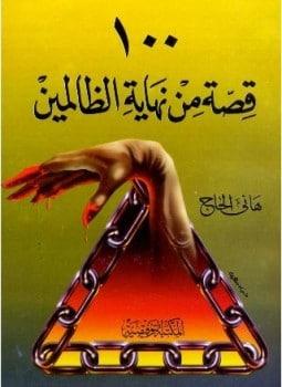 Photo of كتاب ١٠٠ قصة من نهاية الظالمين PDF