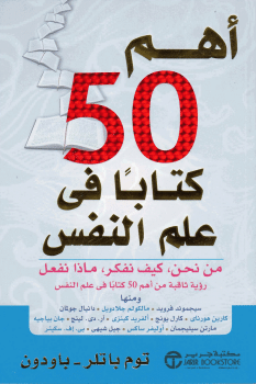 Photo of كتاب أهم 50 كتاب في علم النفس PDF