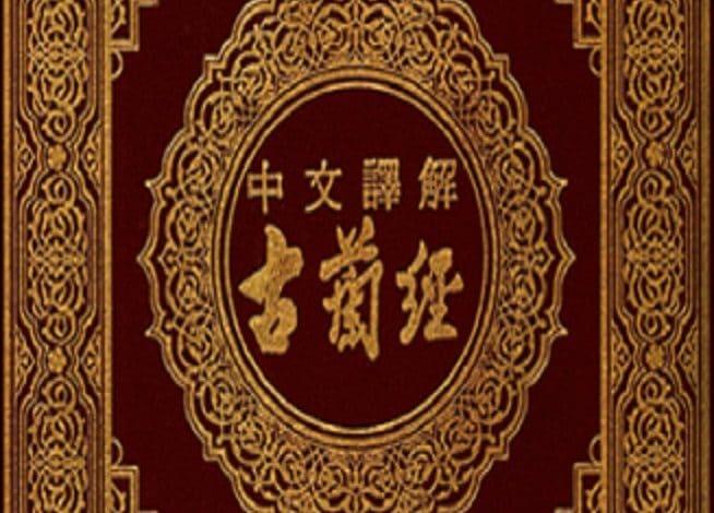 Photo of القرآن الكريم باللغة الصينية  古蘭經》中文
