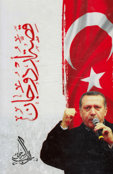 Photo of كتاب قصة اردوغان PDF