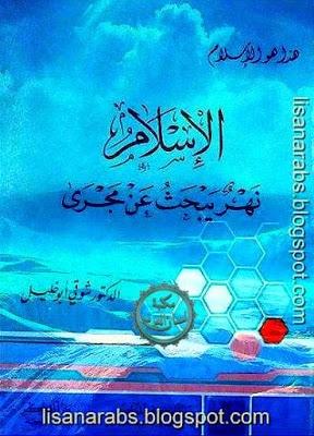 Photo of كتاب الاسلام نهر يبحث عن مجرى PDF