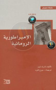 Photo of كتاب الإمبراطورية الرومانية PDF