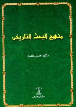 Photo of كتاب منهج البحث التاريخي PDF